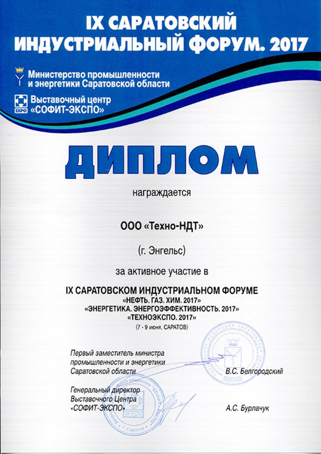 Сертификаты и дипломы Приборы неразрушающего контроля и  ix САРАТОВСКИЙ ИНДУСТРИАЛЬНЫЙ ФОРУМ 2017