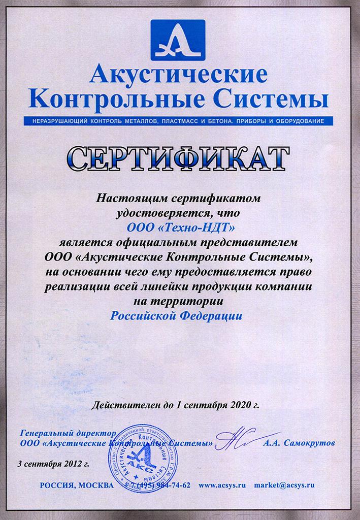 Сертификаты и дипломы Приборы неразрушающего контроля и  Сертификат дилера от ООО Акустические Контрольные Системы